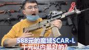 588元魔域SCAR-L水弹玩具枪,超长机匣全行程拉栓,这质感太爱了