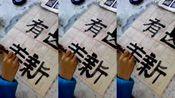 盘锦张人文书法工作室小学员书法视频