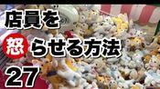 【つるなか】用夹娃娃机惹怒店员的27个方法#111