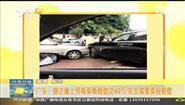 广东:捷达撞上劳斯莱斯赔偿达60万 车主或要卖房赔偿75上传时间:2016-10-2100:24