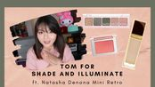 粉底实测:TF 2020新款贵妇粉底丨Tom Ford Shade & Illuminate丨Natasha Denona Mini Retro最新五色小盘试色