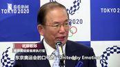 东京奥运口号只有英语引争议 中国网友翻译亮了