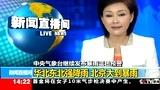 中央气象台继续发布暴雨蓝色预警:华北东北强降雨 北京大到暴雨