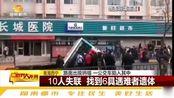 西宁路面塌陷最新消息!失联人数升至10人!找到6具遇难者遗体
