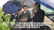 刘志仁到汝城调研脱贫攻坚、早稻生产、春耕生产、生猪生产工作