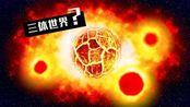 三体世界可能真实存在,一颗新发现的行星有三个太阳
