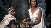 十诫:小伙和美女在火山下祈求真神解救奴隶,结束苦难!