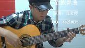 瑶族舞曲(俊老师吉它视频之二十四)
