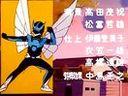 [gensoteam].Wingman.episode.13.[x264.aac(jpn)]