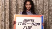 《叶问外传:张天志》推广曲视频 关晓彤柳岩寄语2018