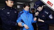 涉七人命案嫌犯劳荣枝被移交给南昌警方 现场画面曝光