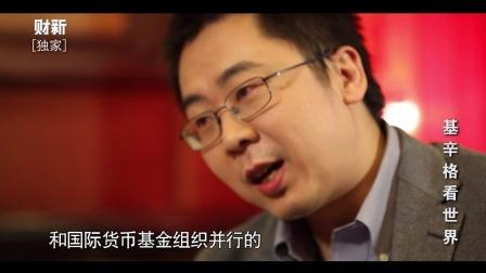 基辛格:期待中国领导人访美