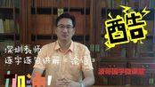 深圳一线教师开讲了,逐字逐句讲解国学经典《论语》19论语-学而第一(10章)夫子至于是邦,必闻其政。共同学习,分享智慧,请转发。