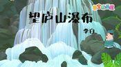 东东诗词 018望庐山瀑布