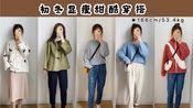 冬季穿搭合集(2)|166cm 106.8斤|日常甜酷休闲穿搭|秋冬外套内搭 显瘦显高|适合梨形女孩