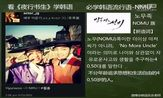 看韩剧学韩语《夜行书生》学韩语之李准基李玹雨NMU是什么鬼?