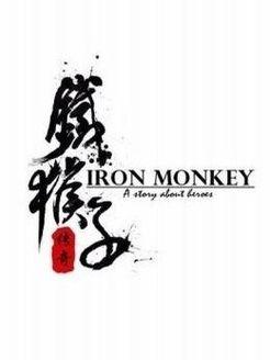铁猴子传奇[战火雄威]