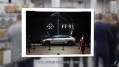 贾跃亭翻身仗开打,国内买地欲将FF91国产?