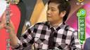 超级好神 2011.03.29 洪都拉斯、艾力克斯、张本渝、啾啾