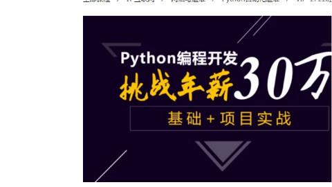 python爬虫实战视频学习教程一节课教你学会爬小说,爬妹子图,爬视频
