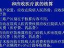 政府与非营利组织会计54-自考视频-西安交大-要密码到www.Daboshi.com