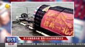 男子自制简易木排  想用75天从桂林漂到北京