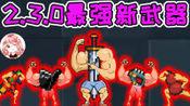 元气骑士2.3.0:新武器Top5!这5件,就是13件新武器的精髓、核心