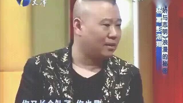娱乐 郭德纲是杨幂前男友?