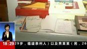 女大学生徐玉玉电信诈骗案告破:2名主犯归案