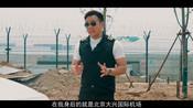 CITY24 一只耳探秘北京大兴国际机场