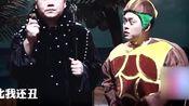"""周六夜现场:岳云鹏化身为女巫,不料""""如履薄冰""""都说错了!"""