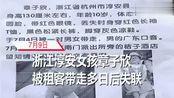 心碎!杭州女童被俩租客带走后失联六天,今遗体在象山海域被发现(1)