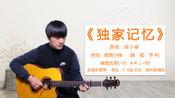 《独家记忆》陈小春酷音小伟吉他弹唱教学吉他自学教程
