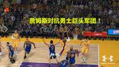 【星灵】NBA2K库里杜兰特勇士vs詹姆斯湖人:球哥助攻詹姆斯起飞