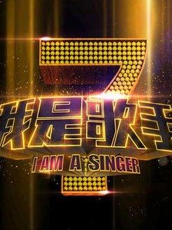 我是歌手(综艺)