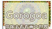 【Gorogoa】游戏推荐?其实我只是想刷成就