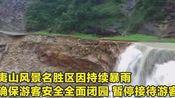 福建武夷山连日暴雨多地出现灾情:公路塌陷景区闭园机场停摆