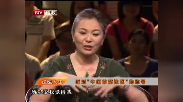 中国首席女法医的辉煌人生
