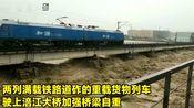 """实拍:两列数千吨火车开上涪江大桥 宝成铁路""""重车压梁""""抗洪"""