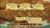 美食 泡菜鱼