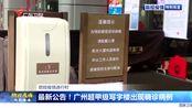 广州超甲级写字楼出现确诊病例