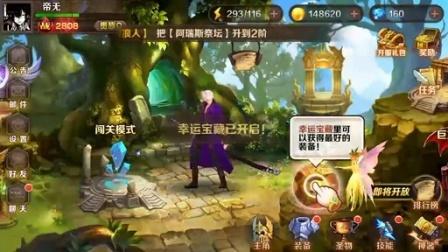 【帝无解说】腾讯手游 魔龙与勇士(封测版),duang~第一期