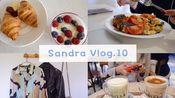 Sandra Vlog.10 | 马德里小生活继续  | 草莓酱黄油面包&盐煎三文鱼配意面沙拉 我开始学习新技能啦~