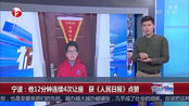 宁波:他12分钟连续4次让座,获人民日报点赞