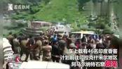 克什米尔地区发生意外 印度客车坠谷16人死亡