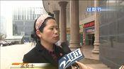 杭州欧亚达连天红家居:逾期交货 承诺退款不兑现 九点半 150403