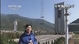 """[视频]""""嫦娥三号""""明日凌晨发射 各系统准备就绪 发射进入倒计时"""