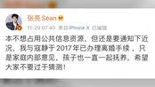 张亮寇静9月曾同游,与公布离婚时所说一致,注意到了吗