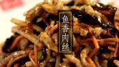 中华美食鱼香肉丝的家常做法:易学又好吃,老少都爱吃