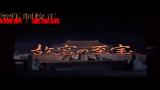故宫至宝009-书圣王羲之
